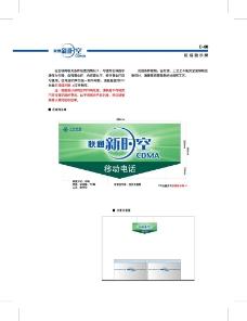 联通CDMA0022