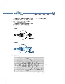 联通CDMA0011