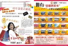 中国折扣宣传单