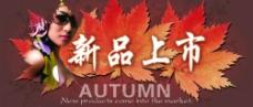 秋季新品上市图片