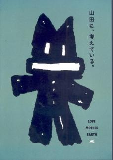 日本设计师-木村胜的包装设计0068