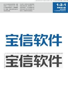 上海宝信软件VI0003