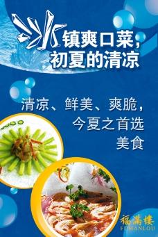 中餐厅夏日特色菜肴推介
