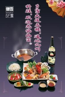 日式火锅餐具垫纸