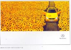 汽车摩托车广告创意0128