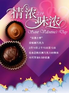 巧克力_情人节促销
