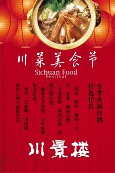 川菜餐厅促销活动