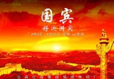日出 长城 华表 红日 大气图片