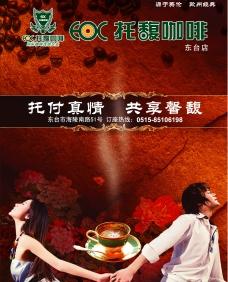 托馥咖啡 《东台风尚》DM杂志广告图片