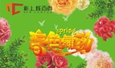春色舞动图片