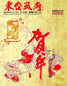 《东台风尚》DM杂志09年第一期封面图片