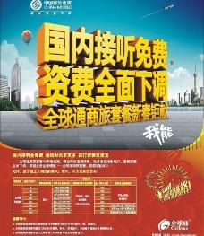 中国移动全球通商旅套餐促销广告图片