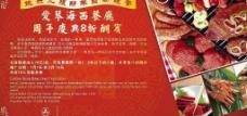 周年志庆西餐背景板图片