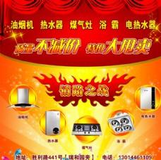 家电电器厨房墙体广告设计