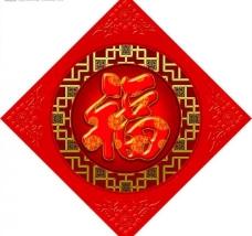 恭贺新春佳节福字门贴设计图片