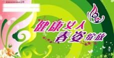 春姿绽放商场吊旗图片