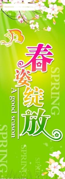 春天吊牌图片
