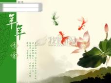 中国风PSD源文件1