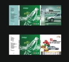 廣州車展封套圖片