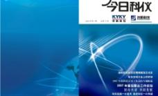 今日科仪画册封面宣传广告图片