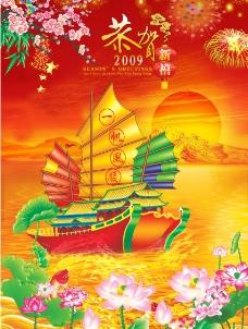 节日海报 (原创)图片