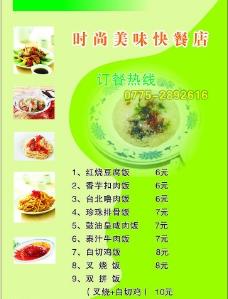 快餐菜谱图片