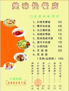 美味菜谱图片