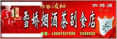 四特酒 雪娇烟酒茶副食店(420X140)cm 灯布图片