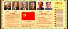 党员的权利图片
