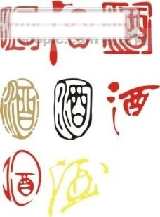 酒字_艺术字设计_美术字设计_非主流艺术字