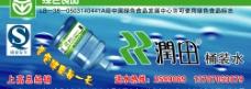 润田桶装水广告图片