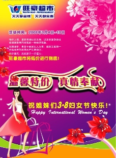 超市三八妇女节促销海报图片