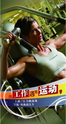 健身房運動海報分層不精細圖片