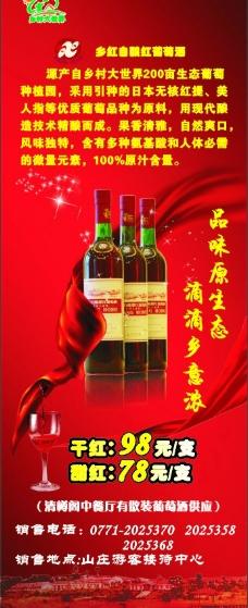 鄉村紅酒廣告圖片