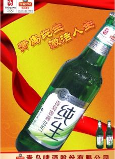 青岛纯生啤酒图片