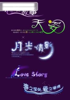 创意字 美工字 艺术字 童话 爱情
