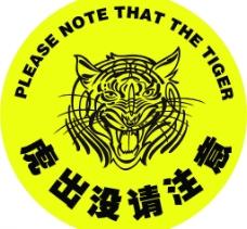虎出没请注意图片