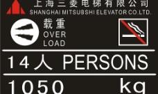 电梯载重标志图片