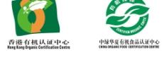 香港 中绿 中国有机认证标志图片