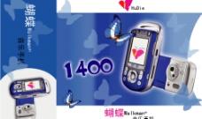 手机包装盒平面图片