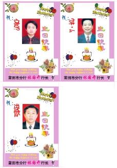 农行生日cdr图片
