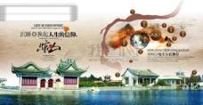 中国风房产地设计