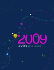 时尚银河2009图片