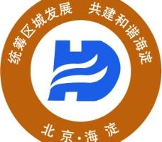 北京海淀標圖片