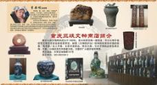 三峡文物商店图片