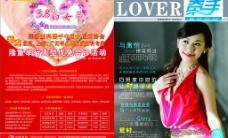 杂志封面封底图片
