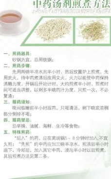 中药汤剂煎煮方法展板图片