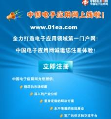 网站上线推广邮件群发页面图片