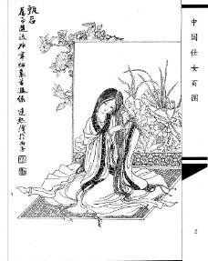 中国仕女百图甄后图片