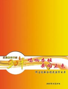 30年杏坛欢歌图片